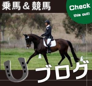 乗馬&競馬ブログ